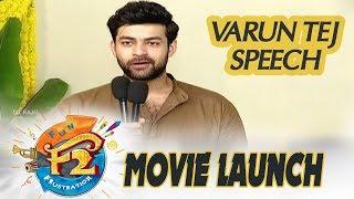 Varun Tej Speech - F2 Movie Launch | #FunandFrustration - DILRAJU