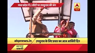 Honour on stake: BJP, Congress go all out during campaign in MP By-polls - ABPNEWSTV