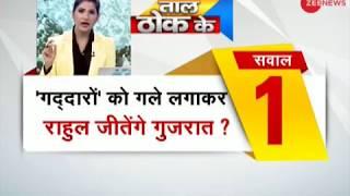 Taal Thok Ke: Is Afzal supporter Salman Nizami Rahul Gandhi's star campaigner in Gujarat? - ZEENEWS