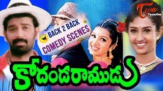 Kodanda Ramudu  Movie Comedy Scenes    Back to Back    J.D. Chakravarthy    Rambha     Laya - TELUGUONE