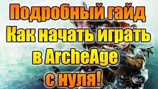 ArcheAge 2.5 Подробный гайд