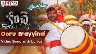 Ooru Erayyindi  Video Song With Lyrics    Kanche Movie Songs    Varun Tej, Pragya Jaiswal - ADITYAMUSIC