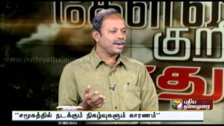 A special discussion on Juvenile violence – Puthiya Thalaimurai Tv Show