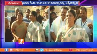 YCP Leader Lakshmi Parvati Visits Tirumala | iNews - INEWS