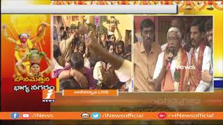 Prof Kodandaram Speech At Lal Darwaza Bonalu Celebrations | iNews - INEWS