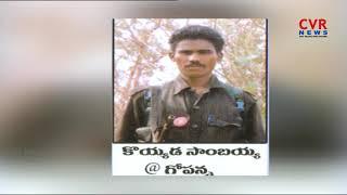 విజయవాడలో తెలంగాణ మావోయిస్టు అరెస్ట్ | Maoist Sambaiah Koyyada Arrest | Vijayawada | CVR NEWS - CVRNEWSOFFICIAL
