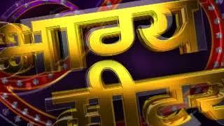 21 मई 2018 का राशिफल, Aaj Ka Rashifal, 21 मई 2018 Horoscope Family Guru में Jai Madaan के साथ - ITVNEWSINDIA