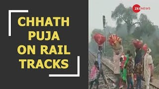 No lesson learned from Dussehra tragedy, Chhath Puja on rail tracks - ZEENEWS