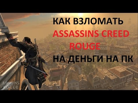 ClipXaab:как взломать assassin's creed rogue на деньги на пк
