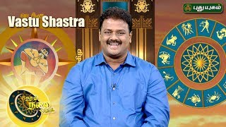 Neram Nalla Neram – Know your Astrology 17-07-2017  PuthuYugam TV Show