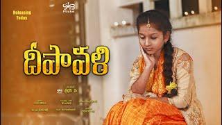 Deepavali New telugu shortfilm by SMB Flicks sridhar p | Shankar | Nidhi bantupalli | Vijay| Shanmuk - YOUTUBE