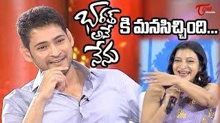 Mahesh Babu  Interview with Manasuku Nachindi Movie Team - TeluguOne - TELUGUONE