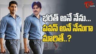 What If Bharath Ane Nenu Is Made With Pawan Kalyan ? - TeluguOne - TELUGUONE