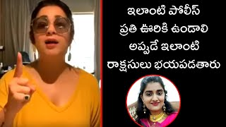 Charmi Shared Her Happiness About Shad Nagar Incident | Disha | Shad Nagar - RAJSHRITELUGU
