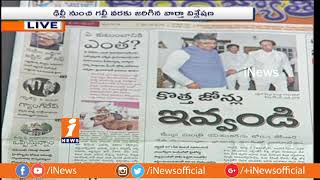 Top Headlines From Today News Papers | News Watch (04-08-2018) | iNews - INEWS