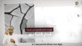 سلسلة آثار عمان جذورنا الأولى -الأثر الثاني عشر موقع صيدة الأثري بولاية عبري