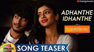 Adhanthe Idhanthe Song Teaser | Shubhalekhalu Movie Songs | 2018 Telugu Songs | Mango Music - MANGOMUSIC