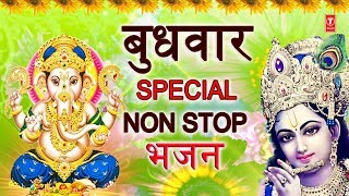 बुधवार Special भजन I Siddhivinayak Jai Ganpati Aarti, Ganesh Bhajans, Krishna Bhajans, Dhun - TSERIESBHAKTI