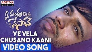 Ye Vela Chusano Kaani | Ye Mantram Vesave Video Songs | Vijay Deverakonda, Shivani Sing - ADITYAMUSIC