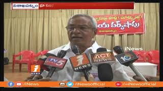 CPM Madhu Criticize TDP Govt Over Blocks CBI in AP State | iNews - INEWS