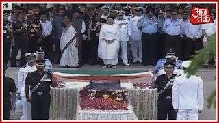 सबके चहीते राजनेता Atal Bihari Vajpayee का राजकीय सम्मान के साथ किया गया अंतिम संस्कार | Live - AAJTAKTV