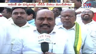 TDP Leaders Protest Against Amit Shah Tour In Srikakulam Dist | CVR News - CVRNEWSOFFICIAL