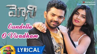 Gundello O Vivadham Full Song Lyrical | Moni Telugu Movie Songs | Shravana Bhargavi | Mango Music - MANGOMUSIC