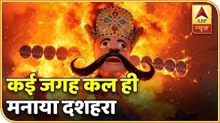 Super 6: People celebrate Vijay Dashmi across the country - ABPNEWSTV