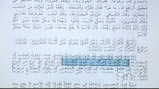 Ali BAĞCI-Katru'n-Neda Dersleri 021