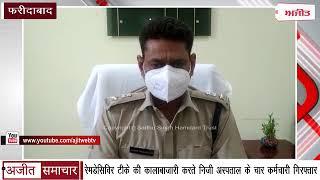 video: Remdesivir Injection की कालाबाजारी करते निजी अस्पताल के चार कर्मचारी Arrested