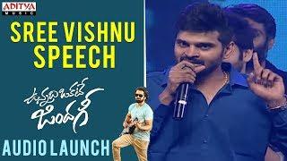 Sree Vishnu Speech || Vunnadhi Okate Zindagi Audio Launch | Ram, Anupama, Lavanya, DSP - ADITYAMUSIC