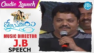 Music Director J.B Speech At Rojulu Marayi Audio Launch | Chethan | Tejaswi | Maruthi - IDREAMMOVIES
