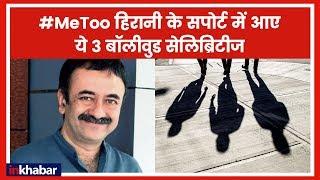 MeToo on Rajkumar Hirani: हिरानी के सपोर्ट में आए ये 3 बॉलीवुड सेलिब्रिटीज - ITVNEWSINDIA