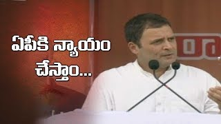 AICC Chief Rahul Gandhi Speech At Congress Satyamev Jayate Public Meeting In Kurnool | iNews - INEWS