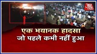 Amritsar Train Accident: 60 मौतों का ज़िम्मेदार कौन ? - AAJTAKTV
