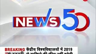News 50: Watch top news at this hour - ZEENEWS