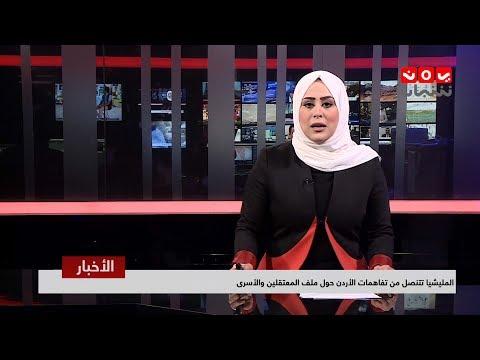 نشرة الاخبار   22 - 01 - 2019   تقديم ايات العزام   يمن شباب