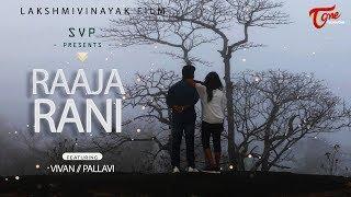 Raja Rani | Latest Telugu Short Film 2019 | By Lakshmi Vinayak | TeluguOne - TELUGUONE