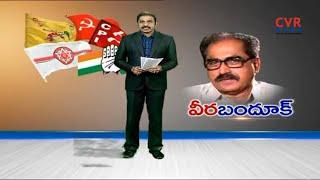 వీర బందూక్ : CPM Leader Tammineni Veerabhadram Against on Mahakutami in Telangana | CVR News - CVRNEWSOFFICIAL