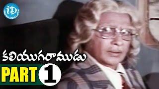 Kaliyuga Ramudu Movie Part 1    NTR, Rati Agnihotri, Satyanarayana    K Bapaiah    K V Mahadevan - IDREAMMOVIES