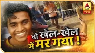 When a youngster died while playing tug of war | Sansani - ABPNEWSTV