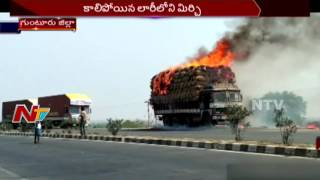 Mirchi Lorry Catches Fire Due to Short Circuit || Guntur || NTV - NTVTELUGUHD