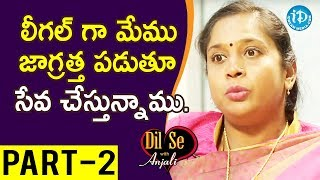 Sri Sai Shanthi Sahaya Seva Samithi Founder Erram Poorna Shanthi Interview Part#2|Dil Se With Anjali - IDREAMMOVIES