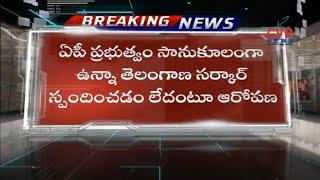 Telangana Employees Meet in AP Secretariat over CM KCR to Dissolve Assembly | CVR News - CVRNEWSOFFICIAL