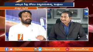 Debate On Telangana Mahakutami Seats Allocation And Disputes | Part-1 | iNews - INEWS