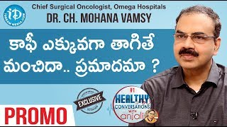 Chief Surgical Oncologist(Omega Hospitals) Dr.Ch.Mohana Vamsy Interview-Promo|Dil Se With Anjali#163 - IDREAMMOVIES