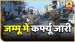 Curfew continues in Jammu | Top News - ABPNEWSTV