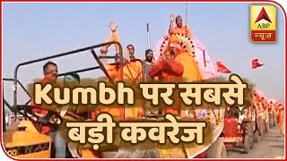 Kumbh 2019: FULL COVERAGE from 9 am to 10 am - ABPNEWSTV