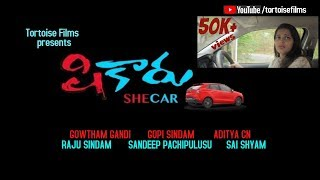 SHECAR || Telugu Short Film with Subtitles || Directed By Gowtham Gandi - YOUTUBE