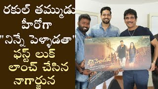 Nagarjuna launches Rakul's brother Aman's NINNE PELLADATHA first look || Indiaglitz Telugu - IGTELUGU